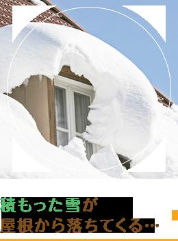 積もった雪が屋根から落ちてくる…