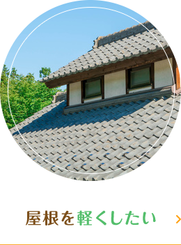 屋根を軽くしたい